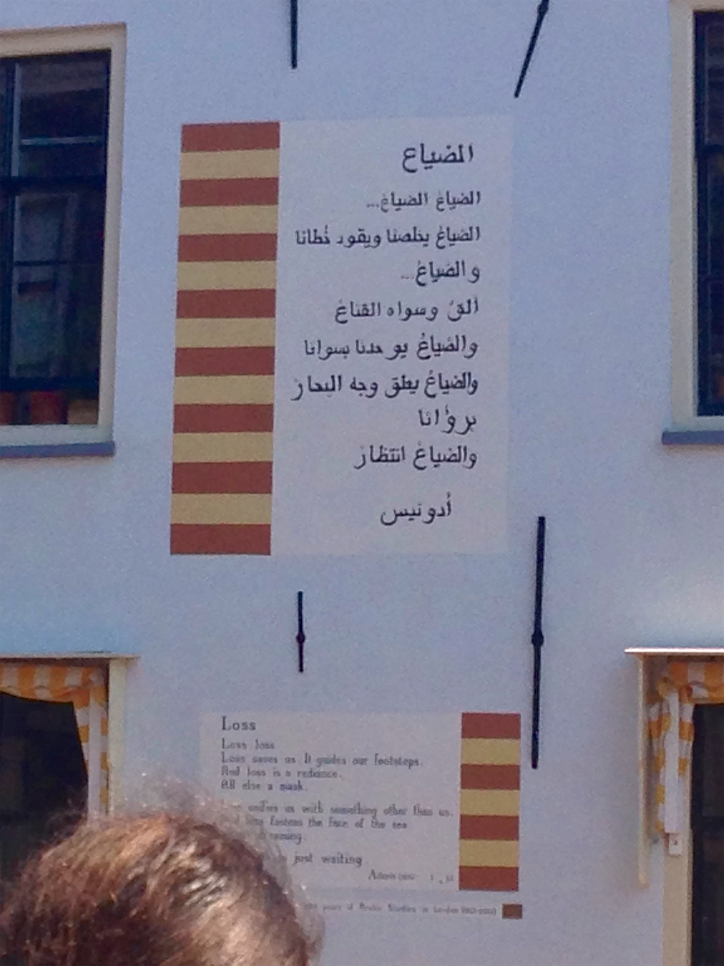 """Another, """"Loss"""", in Arabic I believe. All poems are translated into English."""